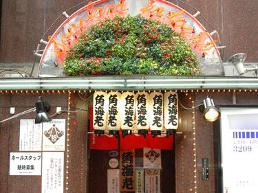 新宿角海老入口