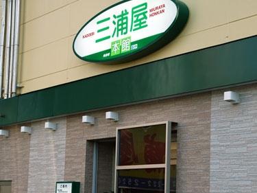 千葉三浦屋本館入口