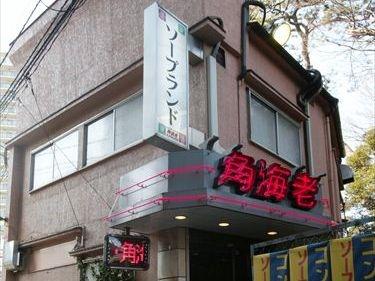 松戸角海老 根本店